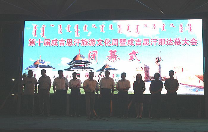 第十屆成吉思汗旅游文化周暨成吉思汗那達慕大會閉幕式圓滿落幕