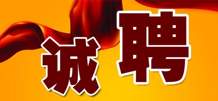 东联旅游集团2014年9月招聘计划